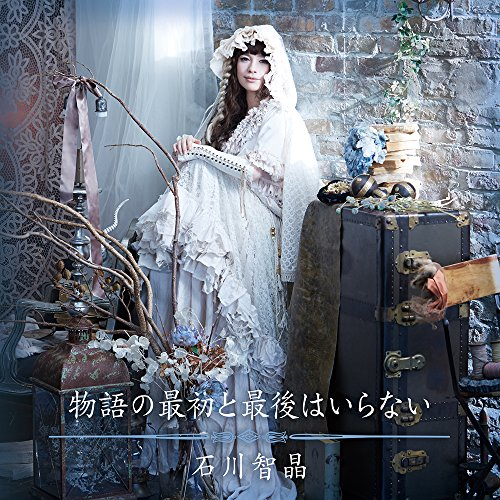 物語の最初と最後はいらない【CD+DVD(特典LIVE映像2曲収録)】