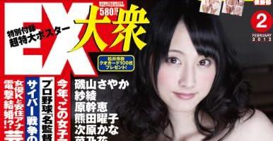 EX (イーエックス) 大衆 2012年 02月号 [雑誌]