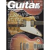 ギターマガジンGuitar Magazine12月号 11/13発売 今回はCD付