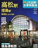週刊 JR全駅・全車両基地 2013年 1/13号 [分冊百科]