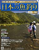 週刊 日本の魚釣り 2013年 4/3号 [分冊百科]