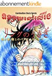 Bunny in the RING vol3 60P: Cambodian...