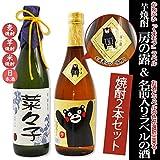 芋焼酎 房の露 くまモン ボトル &名入れ酒 和紙「花ラベル」 (日本酒, 桃色ラベル)