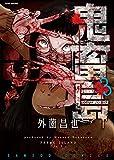 鬼畜島(3) (バンブーコミックス)