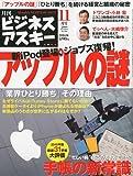 月刊 ビジネスアスキー 2009年 11月号 [雑誌]