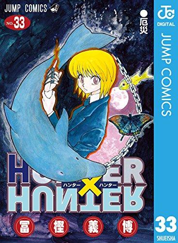 HUNTER×HUNTER モノクロ版 33 (ジャンプコミックスDIGITAL)[Kindle版]