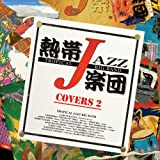 熱帯JAZZ楽団 XV~The CoversII~