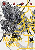 Katsuya Teradas The Monkey King Volume 2