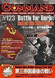 コマンドマガジン第123号: ベルリンの戦い:第三帝国の最期