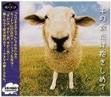 羊の数だけ抱きしめて