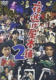 夜逃げ屋本舗2[DVD]