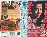 赤い薔薇ソースの伝説 【字幕版】 [VHS]