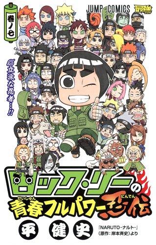 ロック・リーの青春フルパワー忍伝 7 (ジャンプコミックス)