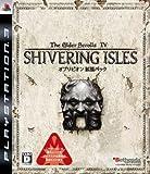 The Elder Scrolls IV: シヴァリング・アイルズ(拡張Disk)(発売日未定)