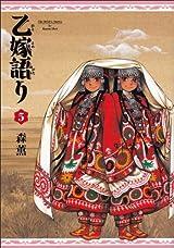 第3の乙嫁・双子姉妹の結婚式を描く「乙嫁語り」第5巻
