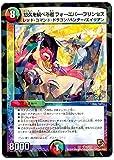 デュエルマスターズ【プロモ】P24/Y11 悠久を統べる者 フォーエバー・プリンセス