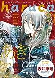 haruca(6) (フィールコミックス) (Feelコミックス)