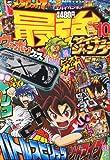 最強ジャンプ 2012年 10月号 [雑誌]