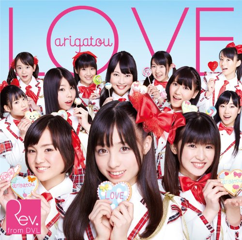 LOVE-arigatou- 通常盤Type-B【CD+DVD】