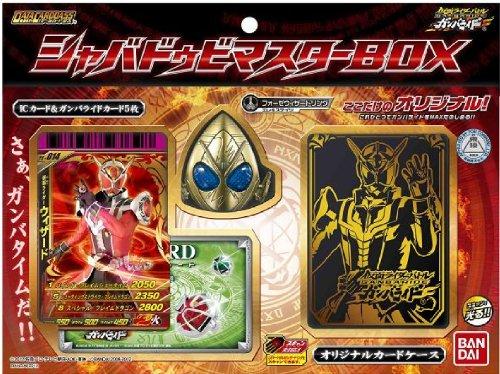 仮面ライダーバトル ガンバライド シャバドゥビマスターBOX