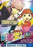 ペルソナ4 ダンシング・オールナイト オフィシャルビジュアルブック (アトラスファミ通)
