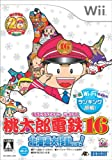 桃太郎電鉄16 北海道大移動の巻! [Nintendo Wii]
