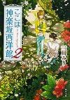 ここは神楽坂西洋館 (2) (角川文庫)
