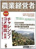 農業経営者 2012年6月号(195号) 特集:チャレンジ!コメ輸出 探そうあなたのお客さんは世界中にいる【前編】