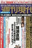 週刊現代 2013年 12/14号 [雑誌]