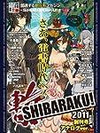 暫 -SHIBARAKU!- 2011 創刊号 アナログver.