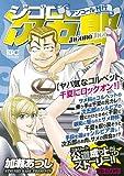 ジゴロ次五郎 ヤバ気なコルベット、千夏にロックオン! アンコール刊行 (プラチナコミックス)