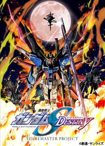 機動戦士ガンダムSEED DESTINY HDリマスター Blu-ray BOX (MOBILE SUIT GUNDAM SEED DESTINY HD REMASTER Blu-ray BOX) 2 初回限定版 (Limited Ed.)