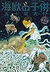 海獣の子供 第4巻