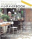 ナチュラルガーデニングハンドメイドBOOK—手をかけると、私の庭はもっとかわいくなる 庭と手作りアイディア実例集 (Gakken Interior Mook)