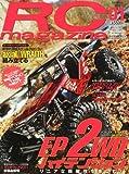 RC magazine (ラジコンマガジン) 2012年 01月号 [雑誌]