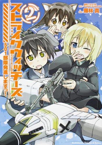 ストライクウィッチーズ 501部隊発進しますっ!  (2) (カドカワコミックス・エースエクストラ)