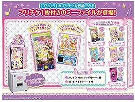 プリパラ プリチケMiniファイルコレクション 10個入 BOX (食玩・ガム)