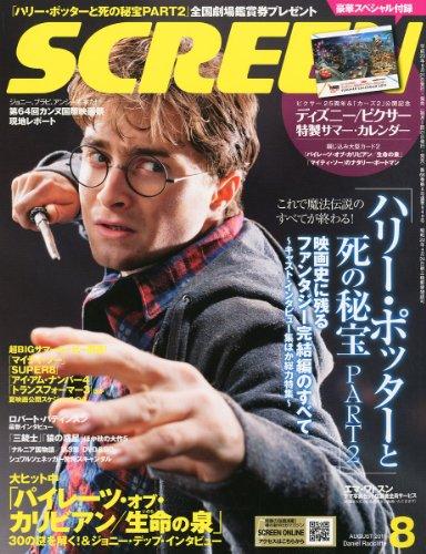 SCREEN (スクリーン) 2011年 08月号 [雑誌]