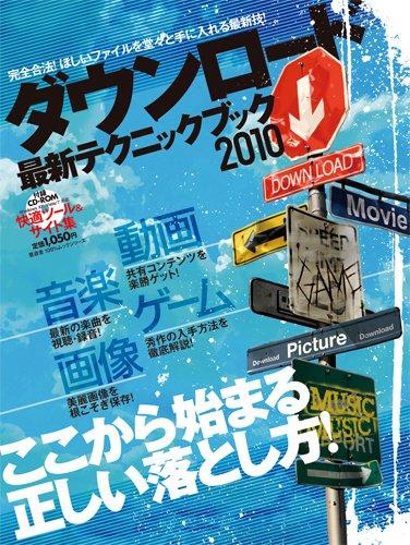 ダウンロード最新テクニックブック2010 (100%ムックシリーズ)
