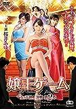 嬢王ゲーム 女の下剋上決戦 第2章 [DVD]