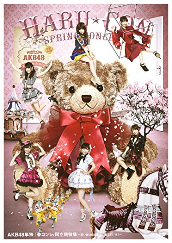 AKB48単独 春コン in 国立競技場~思い出は全部ここに捨てていけ!~ [DVD]