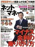 ネットマネー 2016年 06 月号 [雑誌]
