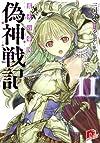 偽神戦記 2 雷火の帝国 (集英社スーパーダッシュ文庫)