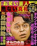 まんがお笑い芸人危ない真相 (コアコミックス)