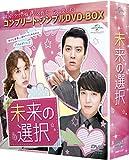 未来の選択 (コンプリート・シンプルDVD-BOX5,000円シリーズ)(期間限定生産)