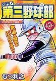 名門!第三野球部 0の攻防!!編 (プラチナコミックス)