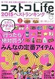 コストコLife 2015 ベストランキング ポケット (Gakken Mook GetNavi BEST BUYシリーズ)