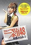 ミニマムAKB48 高橋みなみ〈2〉