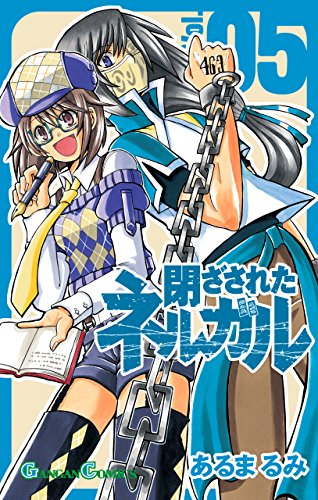 閉ざされたネルガル 5巻 (デジタル版ガンガンコミックス)