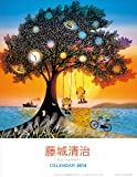 藤城清治 2014カレンダー